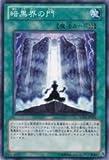 遊戯王OCG 暗黒界の門 ノーマル SD21-JP022 デビルズ・ゲート