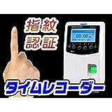 【指紋認証タイムレコーダー T-MAX7】1秒で指紋認証!勤怠管理の強い味方!指紋で出勤/退勤を管理出来る