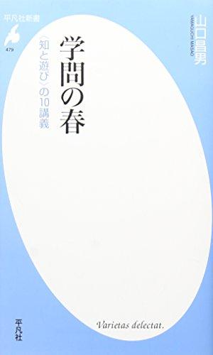 """学問の春―""""知と遊び""""の10講義 (平凡社新書)"""