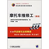 img - for Motorcycle repairman senior(Chinese Edition) book / textbook / text book