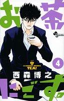 お茶にごす。 4 (少年サンデーコミックス)