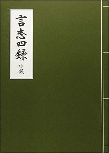 言志四録 抄録 | 佐藤 一斎, 世...