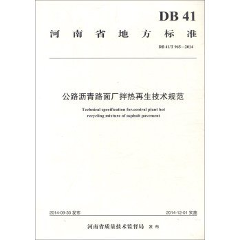 (Henan Province. local standards (DB41T965-2014): plant hot mix asphalt pavement recycling technology specification(Chinese Edition))