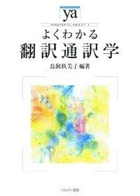 よくわかる翻訳通訳学 (やわらかアカデミズム・わかるシリーズ)