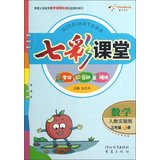 Read Online Colorful Classroom : Mathematics ( 3 grade book ) ( taught experimental version )(Chinese Edition) ebook