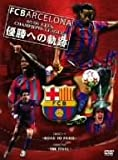 FCバルセロナ ~05/06 UEFA CHAMPIONS LEAGUE 優勝への軌跡~ [DVD]