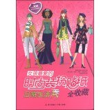 img - for Girls love fashion dress sticker full collection: Daily Life Show (containing more than 300 extravaganza sticker)(Chinese Edition) book / textbook / text book