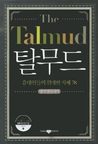 The Talmud (English-Korean Edition): with mp3 CD1 (Ivory Pepper Silk And)