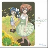 Sweet Home Song (Asatte No Houkou Ending Theme) by King
