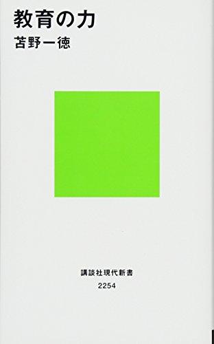教育の力 (講談社現代新書)