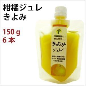 伊藤農園 柑橘ジュレ きよみ 150g  6本