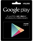Google play プリペイドカード 15000