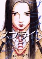 スプライト 2 天罰 (ビッグコミックス)