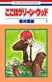 ここはグリーン・ウッド 1 (花とゆめCOMICS)