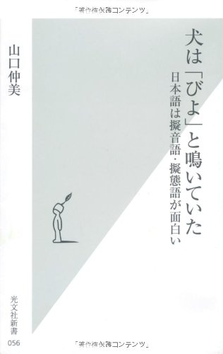 犬は「びよ」と鳴いていた―日本語は擬音語・擬態語が面白い (光文社新書)