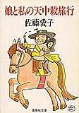 Musume to Watakushi No Tenchusatsu Ryoko [Japanese Edition]