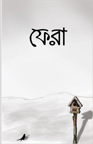 Fera (Bengali Edition): Sihinta Sharifa, Nailah Amatullah