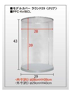 モデルカバー ラウンド29 クリア 「プレミアムパーツコレクション」 PPC-Kn18CL