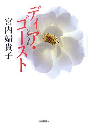 Amazon.co.jp: 宮内 婦貴子:作品...