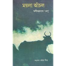 Amazon phanishwar nath renu books maila anchal bengali fandeluxe Gallery