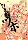 Pot-Shomuni super selection of Shomuni (KC Deluxe (1305)) (2000) ISBN: 4063343057 [Japanese Import]