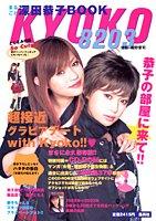 KYOKO8203 まるごと深田恭子BOOK
