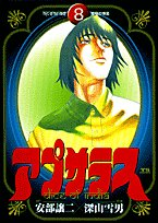 Apsaras 8 (Young Sunday Comics) (2002) ISBN: 4091524982 [Japanese Import]
