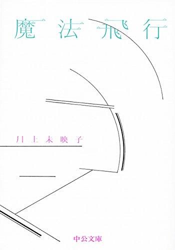 魔法飛行 (中公文庫)