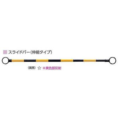 シバタ スライドバー カラーコーン用伸縮バー 黒 黄反射