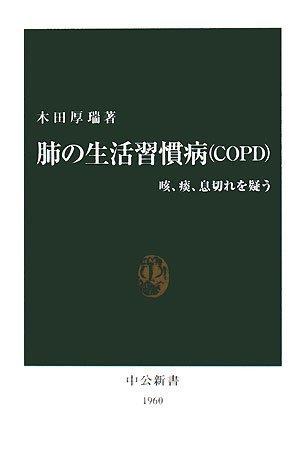 肺の生活習慣病(COPD)―咳、痰、息切れを疑う (中公新書)
