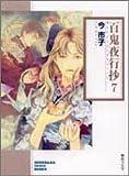 百鬼夜行抄(7) (ソノラマコミック文庫)