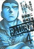 RAINBOW (4) (ヤングサンデーコミックス)