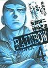 RAINBOW -二舎六房の七人- 第4巻
