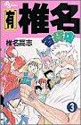(Male) Shiina Department Store 3 (Shonen Sunday Comics) (1994) ISBN: 409122573X [Japanese Import]