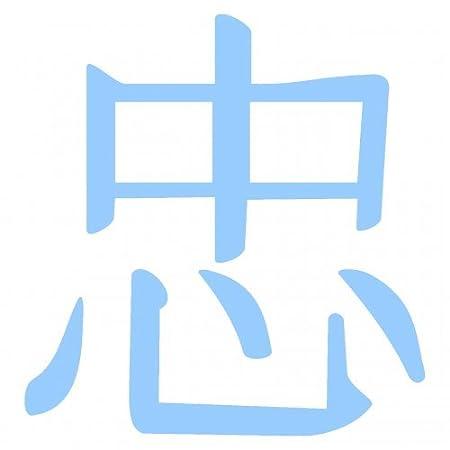 Sticker Chinese Loyal Characters Hellblau 056 29 X 30 Cm Amazon