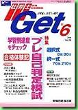 社労士Get (Vol.56(2006-6))