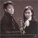 [CD]裸足の青春 OST (KBS TV Series)(韓国盤)