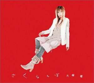 Sakuranbo by Ai Otsuka (2003-12-17)