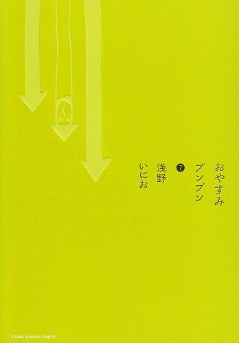 おやすみプンプン 7 (ヤングサンデーコミックス)