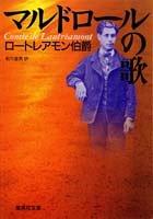マルドロールの歌 (集英社文庫)