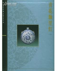 Blue and White Porcelain with Underglazed Red (Vol. 1of 3) - The Complete Collection of the Treasures of the Palace Museum