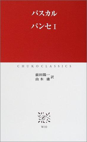 パンセ〈1〉 (中公クラシックス)