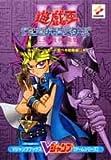 Three holy war God descended Yu-Gi-Oh ? ? Duel Monsters III (Tri-Holy God ADVAN vii) (AL) (V Jump books - game series) (2000) ISBN: 4087790673 [Japanese Import]