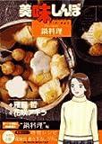 美味しんぼア・ラ・カルト 15 身も心も温まる!鍋料理 (ビッグコミックススペシャル)