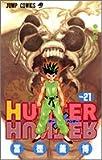HUNTER X HUNTER21 (ジャンプ・コミックス)