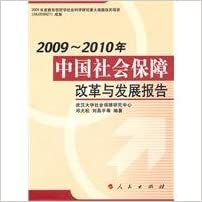 Ebook magazine francais download 2009-2010 China s Social Security Reform and Development Report [paperback](Chinese Edition) PDB