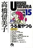 うる星やつら (15) (小学館文庫)