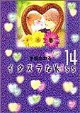 イタズラなKiss 14 (集英社文庫―コミック版)