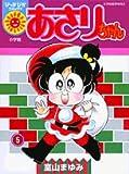 (5) (Comics shiny) Asari-chan (2004) ISBN: 4091480152 [Japanese Import]