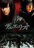 [DVD]デュエリスト デラックス版
